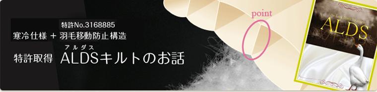 寒い冬の夜でも暖かく、 羽毛が移動しにくい特殊構造「ALDS」キルトです。