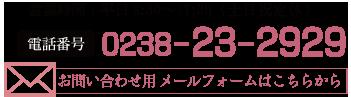 正絹羽毛ふとん電話番号0238-23-2929