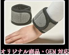 オリジナル商品・OEM対応